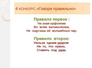 4 КОНКУРС «Говори правильно» Правило первое : Не зная орфоэпии Во всём велико
