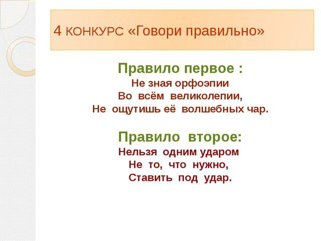 4 КОНКУРС «Говори правильно» Правило первое : Не зная орфоэпии Во всём велико...