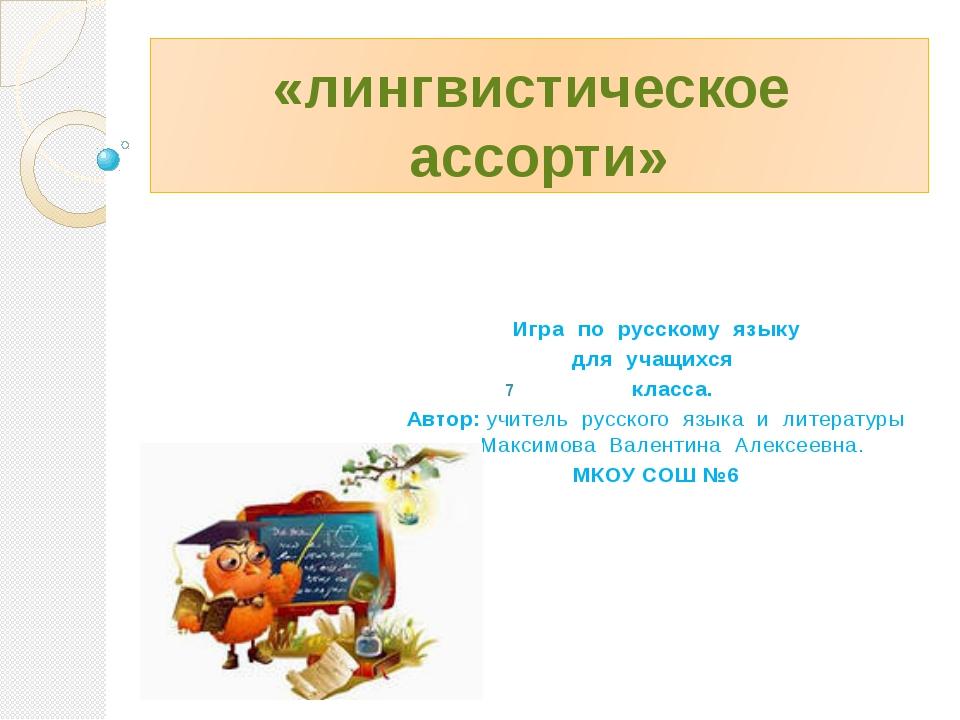 «лингвистическое ассорти» Игра по русскому языку для учащихся класса. Автор:...
