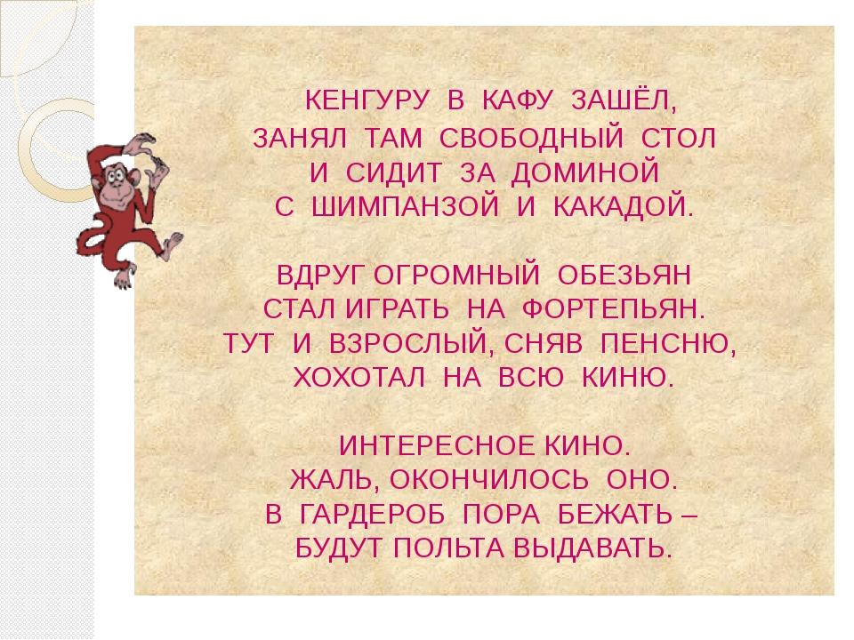 КЕНГУРУ В КАФУ ЗАШЁЛ, ЗАНЯЛ ТАМ СВОБОДНЫЙ СТОЛ И СИДИТ ЗА ДОМИНОЙ С ШИМПАНЗО...