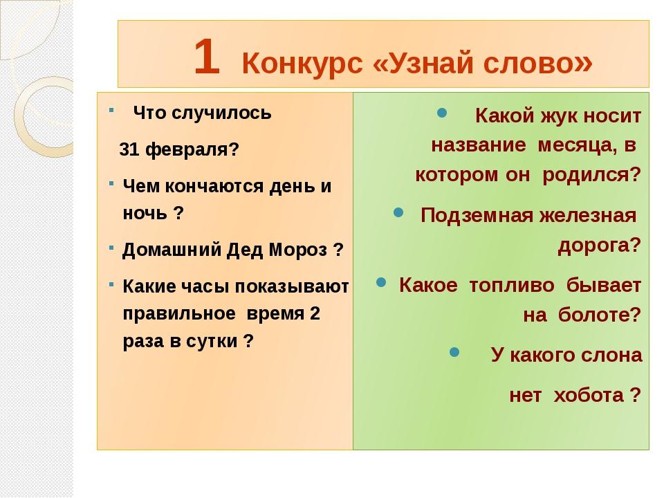 1 Конкурс «Узнай слово» Что случилось 31 февраля? Чем кончаются день и ночь...