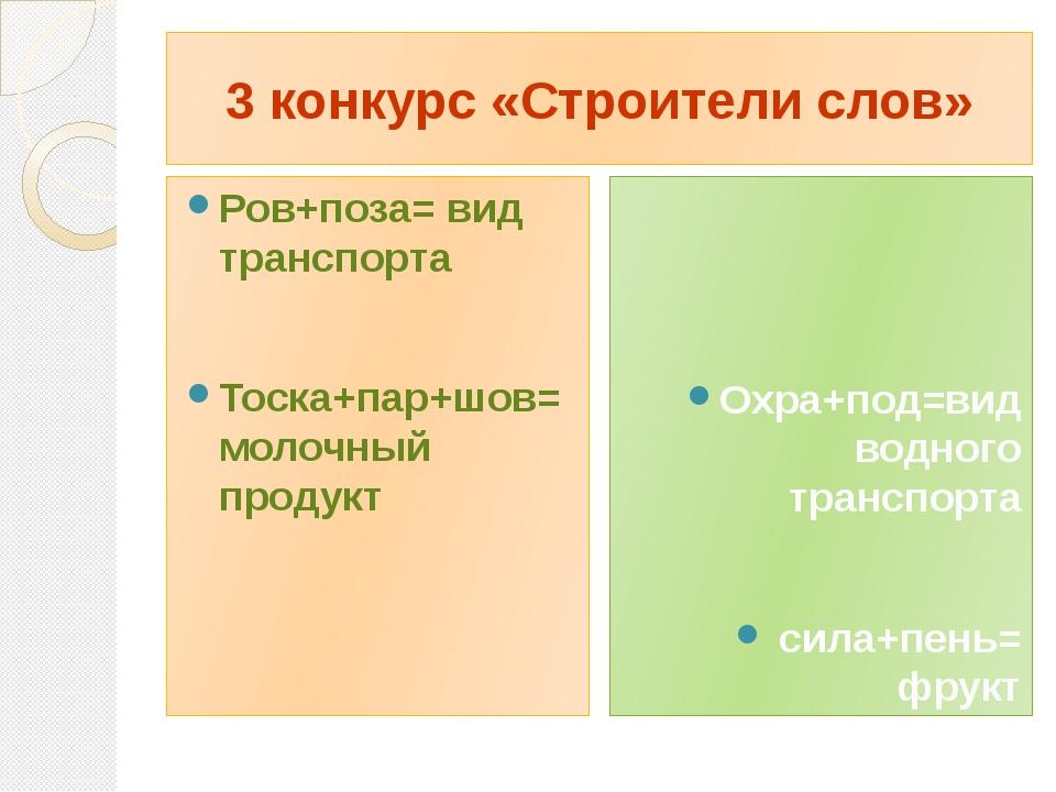 3 конкурс «Строители слов» Ров+поза= вид транспорта Тоска+пар+шов= молочный п...