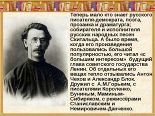 Теперь мало кто знает русского писателя-демократа, поэта, прозаика и драмату