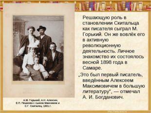 Решающую роль в становлении Скитальца как писателя сыграл М. Горький. Он же