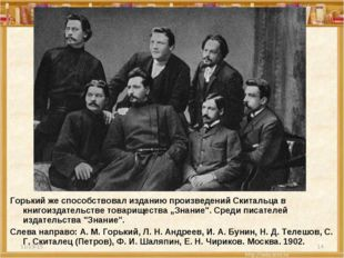 Горький же способствовал изданию произведений Скитальца в книгоиздательстве т