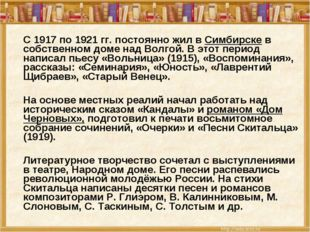 С 1917 по 1921 гг. постоянно жил в Симбирске в собственном доме над Волгой.