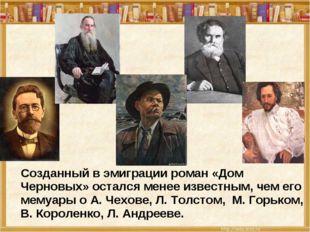 Созданный в эмиграции роман «Дом Черновых» остался менее известным, чем его