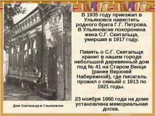 Дом Скитальца в Ульяновске В 1935 году приезжал в Ульяновск навестить родного