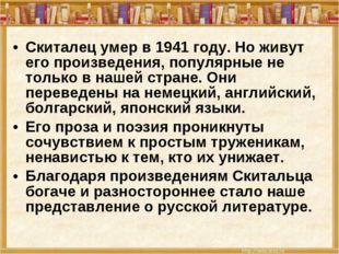 Скиталец умер в 1941 году. Но живут его произведения, популярные не только в