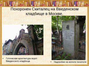 Похоронен Скиталец на Введенском кладбище в Москве. Надгробие на могиле писат