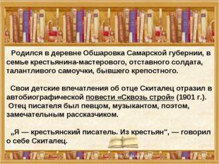 Родился в деревне Обшаровка Самарской губернии, в семье крестьянина-мастеров