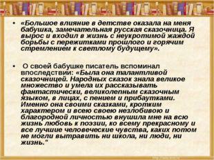 «Большое влияние в детстве оказала на меня бабушка, замечательная русская ска