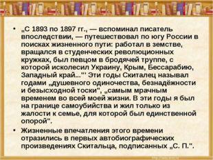 """""""С 1893 по 1897 гг., — вспоминал писатель впоследствии, — путешествовал по юг"""