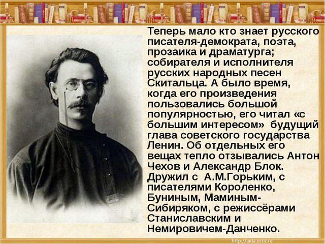 Теперь мало кто знает русского писателя-демократа, поэта, прозаика и драмату...