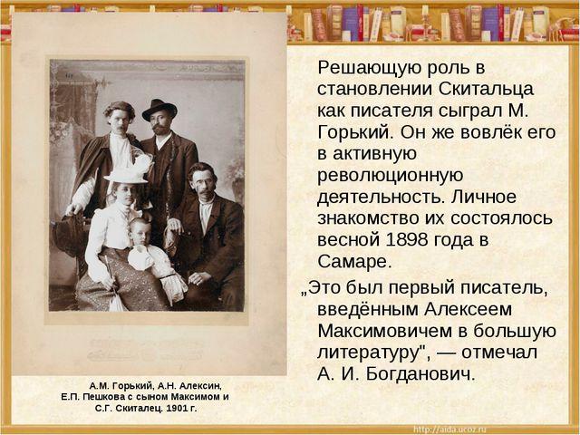Решающую роль в становлении Скитальца как писателя сыграл М. Горький. Он же...