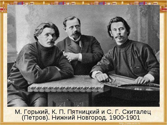 М. Горький, К. П. Пятницкий и С. Г. Скиталец (Петров). Нижний Новгород. 190...