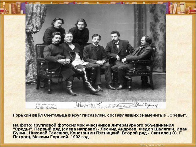 """Горький ввёл Скитальца в круг писателей, составлявших знаменитые """"Среды"""". На..."""