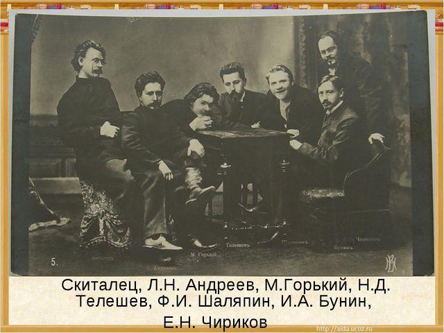 Скиталец, Л.Н. Андреев, М.Горький, Н.Д. Телешев, Ф.И. Шаляпин, И.А. Бунин, Е...