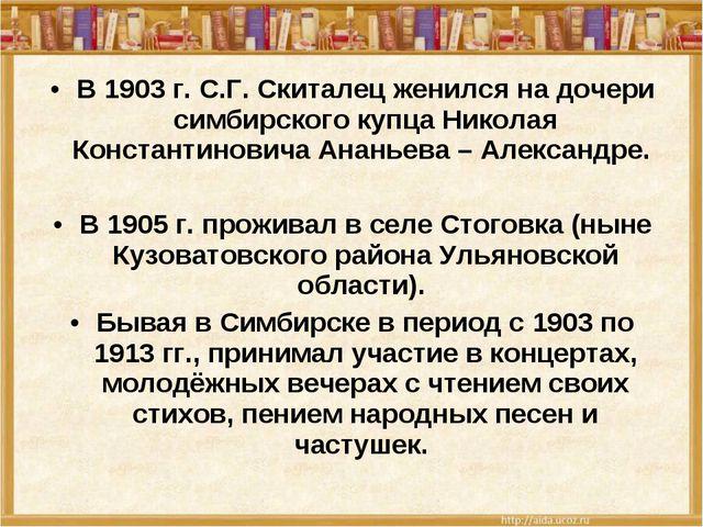 В 1903 г. С.Г. Скиталец женился на дочери симбирского купца Николая Константи...