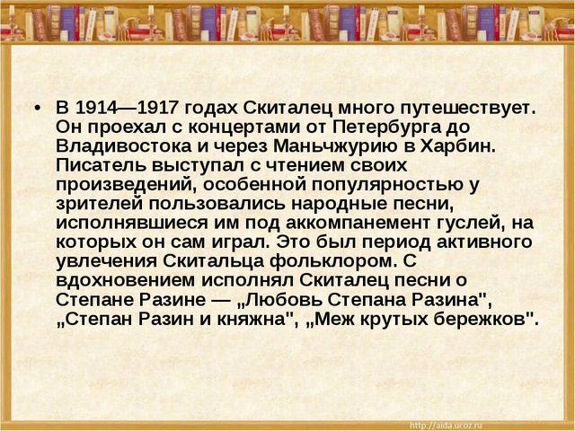 В 1914—1917 годах Скиталец много путешествует. Он проехал с концертами от Пет...