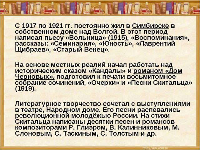 С 1917 по 1921 гг. постоянно жил в Симбирске в собственном доме над Волгой....