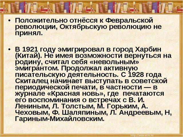 Положительно отнёсся к Февральской революции, Октябрьскую революцию не принял...