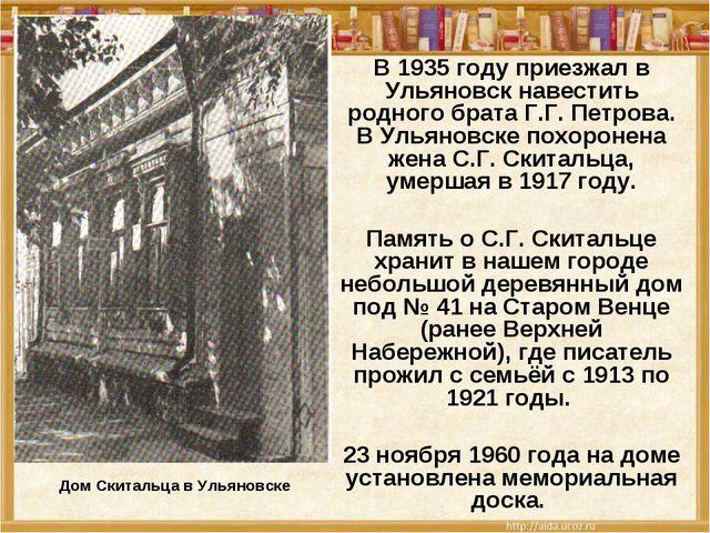 Дом Скитальца в Ульяновске В 1935 году приезжал в Ульяновск навестить родного...