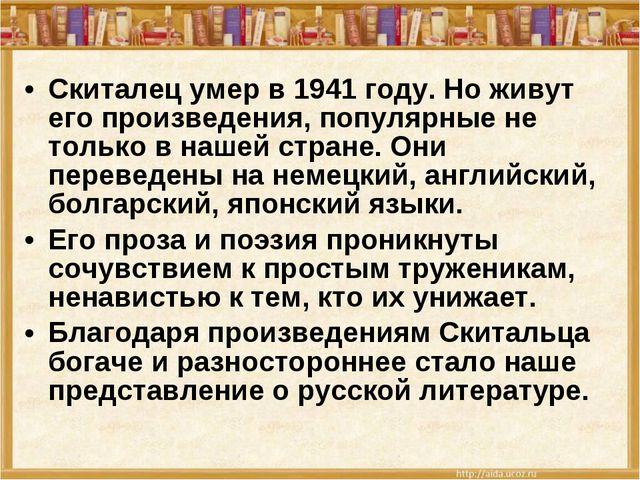 Скиталец умер в 1941 году. Но живут его произведения, популярные не только в...