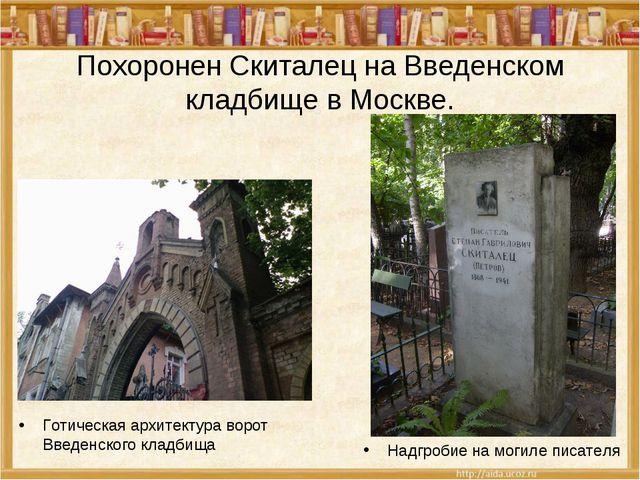 Похоронен Скиталец на Введенском кладбище в Москве. Надгробие на могиле писат...