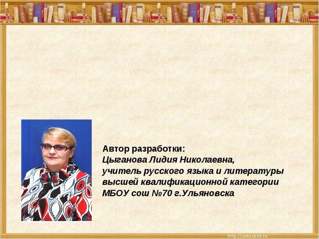 Автор разработки: Цыганова Лидия Николаевна, учитель русского языка и литерат...