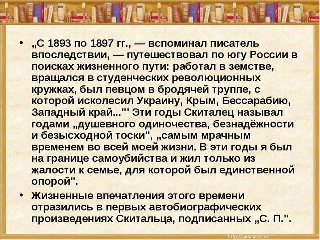 """""""С 1893 по 1897 гг., — вспоминал писатель впоследствии, — путешествовал по юг..."""