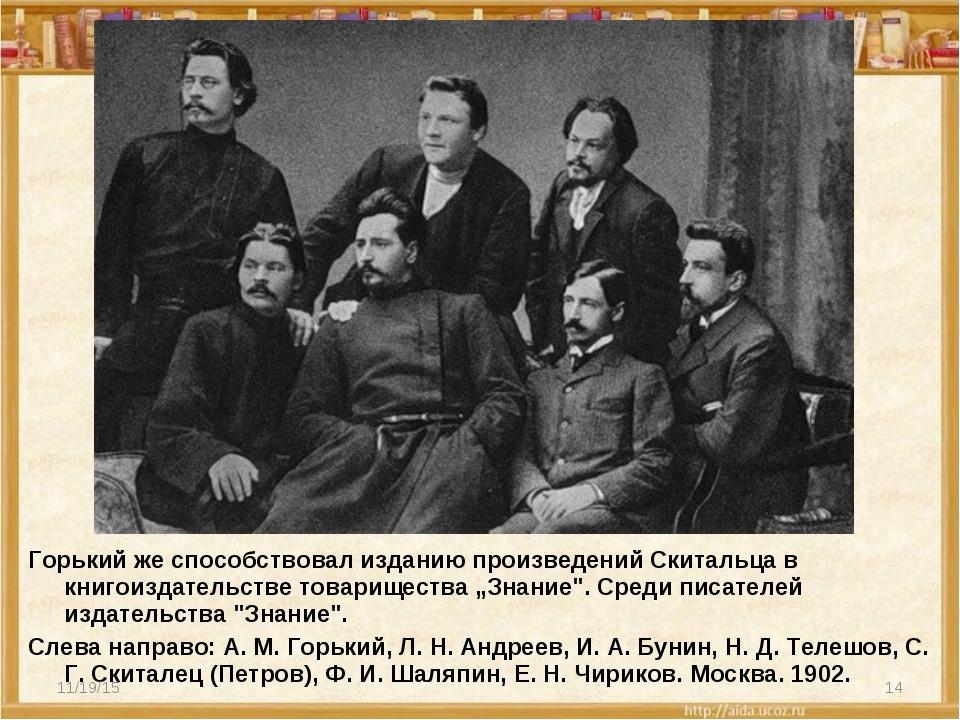 Горький же способствовал изданию произведений Скитальца в книгоиздательстве т...