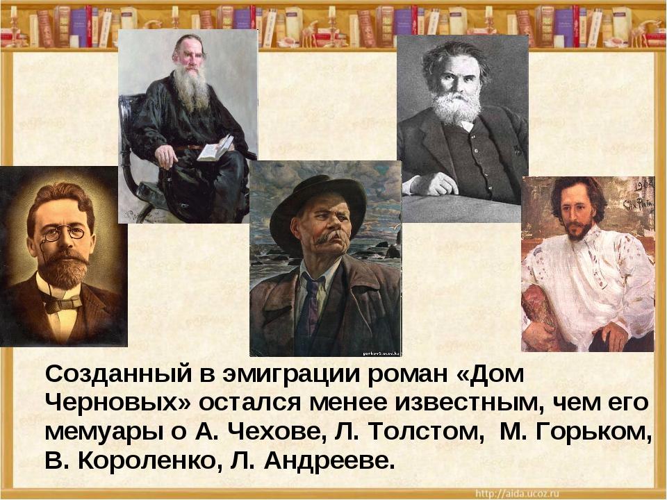 Созданный в эмиграции роман «Дом Черновых» остался менее известным, чем его...