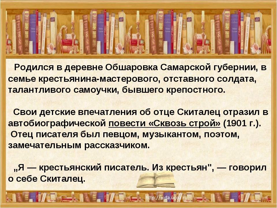 Родился в деревне Обшаровка Самарской губернии, в семье крестьянина-мастеров...