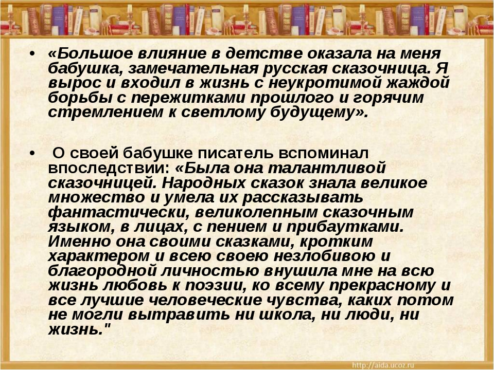 «Большое влияние в детстве оказала на меня бабушка, замечательная русская ска...