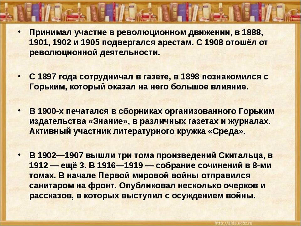 Принимал участие в революционном движении, в 1888, 1901, 1902 и 1905 подверга...