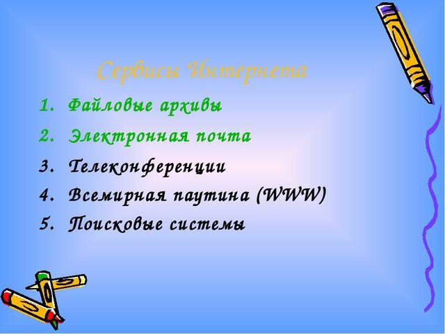 Сервисы Интернета Файловые архивы Электронная почта Телеконференции Всемирная...