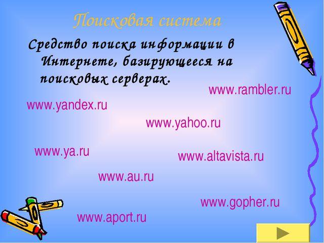 Поисковая система Средство поиска информации в Интернете, базирующееся на пои...