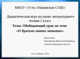 МБОУ «Усть-Абаканская СОШ» Дидактическая игра на уроке литературного чтения 2