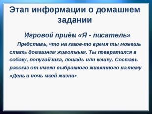 Этап информации о домашнем задании Игровой приём «Я - писатель» Представь, чт