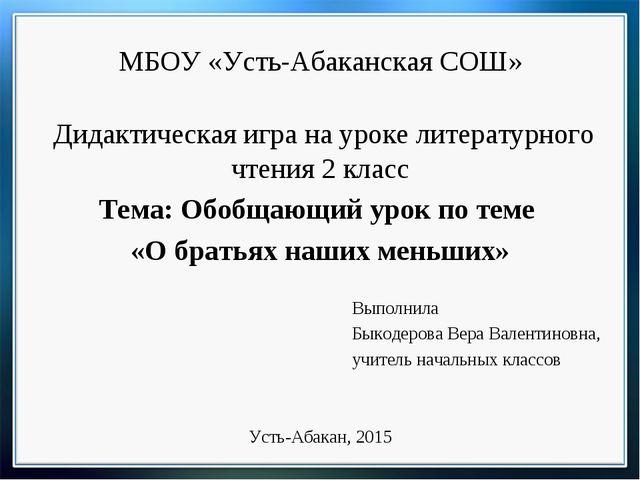МБОУ «Усть-Абаканская СОШ» Дидактическая игра на уроке литературного чтения 2...