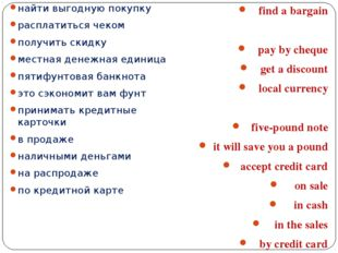 найти выгодную покупку расплатиться чеком получить скидку местная денежная ед