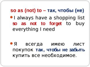 so as (not) to – так, чтобы (не) I always have a shopping list so as not to f