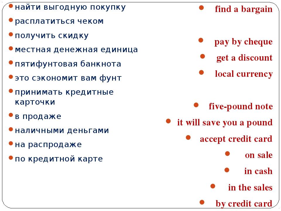 найти выгодную покупку расплатиться чеком получить скидку местная денежная ед...