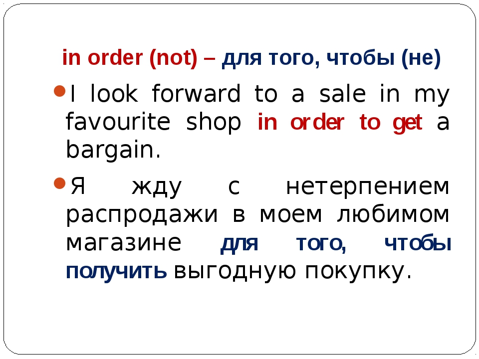 in order (not) – для того, чтобы (не) I look forward to a sale in my favourit...