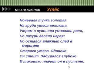 М.Ю.Лермонтов Утёс Ночевала тучка золотая На груди утеса-великана, Утром в п