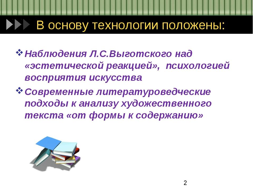 В основу технологии положены: Наблюдения Л.С.Выготского над «эстетической реа...