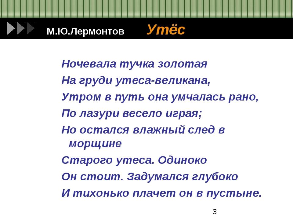 М.Ю.Лермонтов Утёс Ночевала тучка золотая На груди утеса-великана, Утром в п...