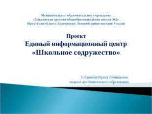 Проект Единый информационный центр «Школьное содружество» Сотникова Ирина Ле