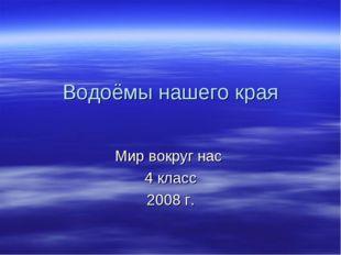 Водоёмы нашего края Мир вокруг нас 4 класс 2008 г.